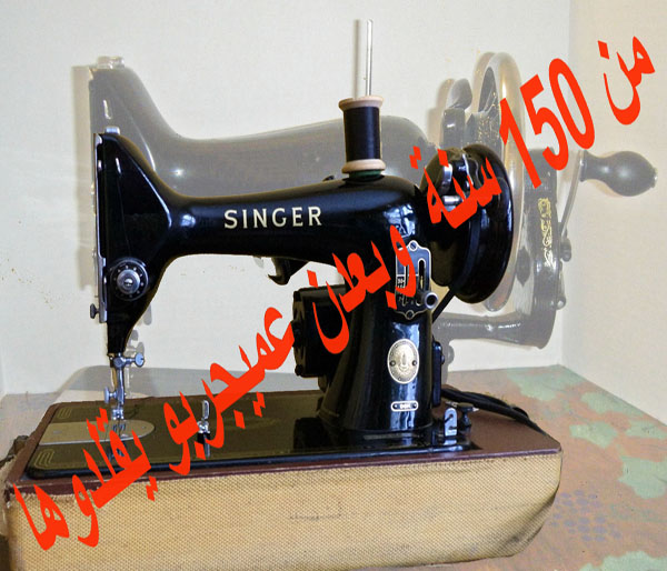 singer machine lebanon
